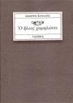 Βιβλία του Δημήτρη Κονιδάρη