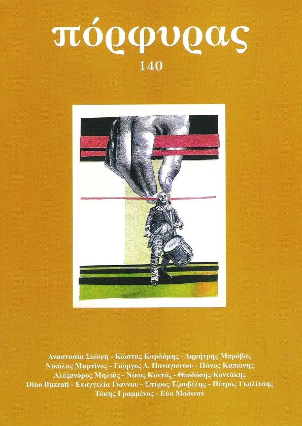 Περιεχόμενα τεύχους 140 του Πόρφυρα